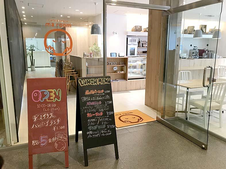 富山子供連れ歓迎のカフェレストラン【市民プラザ】内【カフェまるーむ】
