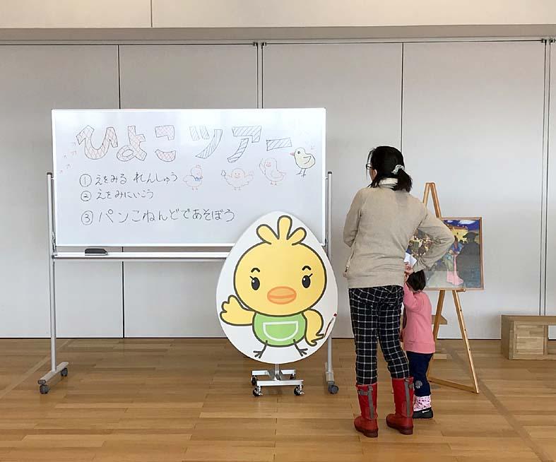 【富山県美術館】2~3歳子供向けイベント「ひよこツアー」体験談