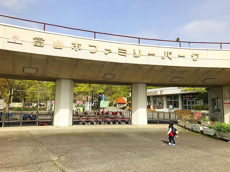 富山子供連れ遊び場動物園【富山市ファミリーパーク】有料エリア編