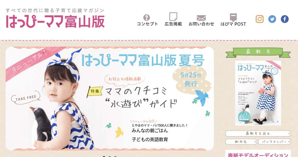 「はっぴーママ富山版」のサイトでこのブログが紹介されました