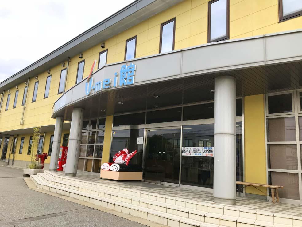 富山子供連れの屋内遊び場【梅かまミュージアムU-mei館】でかまぼこ工場見学!