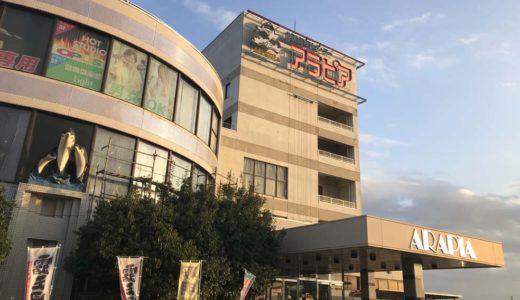 富山子供歓迎の宿!温水プールのある温泉施設【アラピア】口コミ体験談