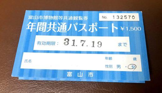 子供連れの遊び場をお得に利用できる【富山市年間パスポート】がおすすめ!!