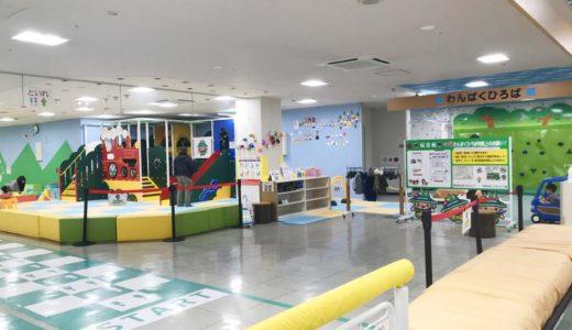 富山県上市町子供連れの遊び場【カミール わんぱくひろば】屋内アスレチックで子供と体を動かそう!【駐車場・地図】