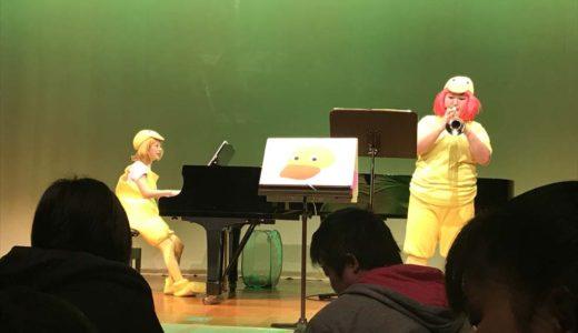 【富山】子供を飽きさせないオススメのクラシックコンサート「ぴぺっと定期公演(冬)」体験談!