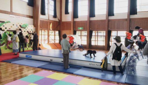 富山県射水市「大島中央公園」体育館に新規オープン!サイバーホイールが楽しい屋内遊具場【遊ぼ〜館】【駐車場情報】