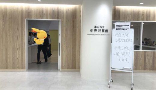 【富山市立中央児童館】が2019年3月「CIC」5階に新規オープン!元気な子供が走り回れる屋内遊戯室アリ!