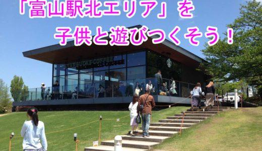 富山子供連れの屋内&屋外遊び場【富山駅北エリアでお得に子供と遊びつくそう!】
