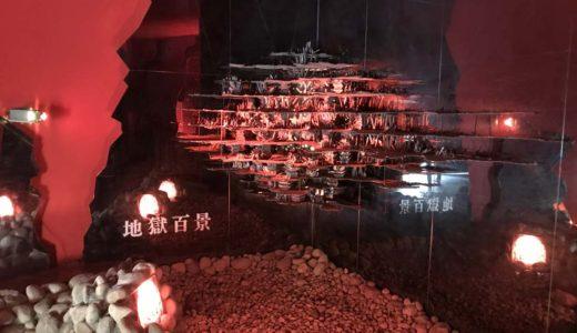 富山子供連れの遊び場【まんだら遊苑】地獄の体験ができる怖いテーマパーク!?【営業時間・駐車場・所要時間】美味しい山菜ランチ情報も!