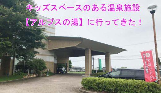 富山上市町子供連れの遊び場【アルプスの湯】キッズスペースのあるおススメ温泉施設!お得な割引情報有り!