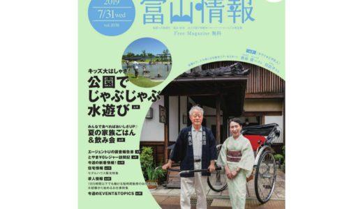 「富山情報」(2019年7月13日号)に取材協力記事が載りました!