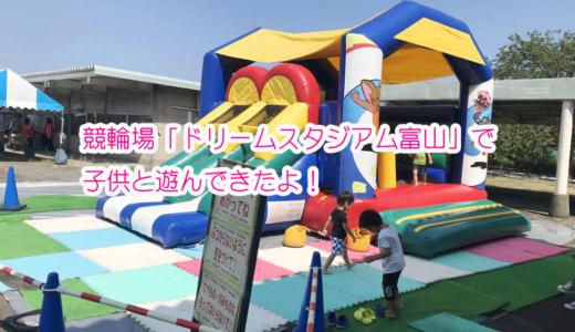 競輪場【ドリームスタジアム富山】で子供向けイベント!?おもしろ自転車やふわふわ遊具も楽しめるお得なおすすめイベント!