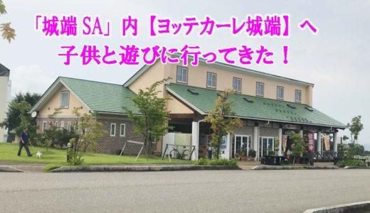 富山「城端SA」内【ヨッテカーレ城端】おむすび食堂で食事&お土産探しが楽しめる!子供連れに便利な施設も充実!