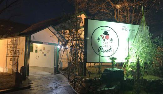 富山本郷のカフェ【ほんごうの木珈琲ピエロ】子供歓迎のカフェでお子様ランチ&キッズスペースを楽しんできた体験談!