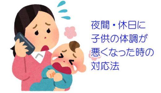 富山【救急車を呼ぶか、救急病院に行くか迷っている親御さん必見!】子供が夜間・休日に熱・咳・腹痛を訴えた時の対応方法!