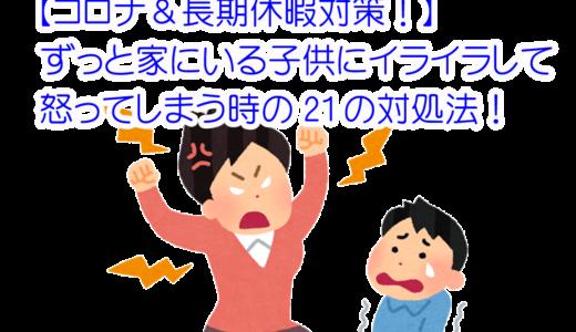 ずっと家にいる子供にイライラして怒ってしまう時の21の対処法!【コロナ時期・長期休暇・雨雪の日の過ごし方としてもオススメ!】
