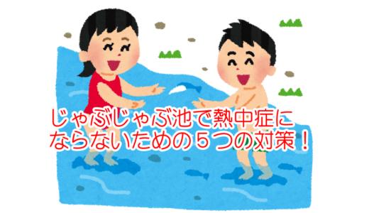 【熱中症に注意!】暑すぎる日のじゃぶじゃぶ池での水遊びは危険。子供も親も体を冷やす対策をしっかりしていこう!!
