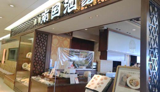 【南国酒家】大和富山店のレストラン街にある中華料理店で子供とお子様ランチを食べてきた体験談!