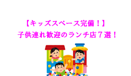 【特集!】キッズスペースがある子供連れ歓迎のランチ店7選!【富山子供連れの遊び場!】