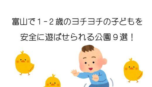 【ヨチヨチさん向け特集!】富山で1〜2歳の子どもを安全に遊ばせられる公園9選!