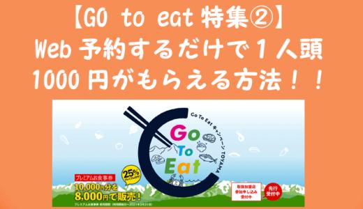 【富山でGo to イートを利用する方法(2)】オンライン予約するだけで1人1000円がもらえる超お得な制度の使い方!【利用の際の落とし穴も解説!】