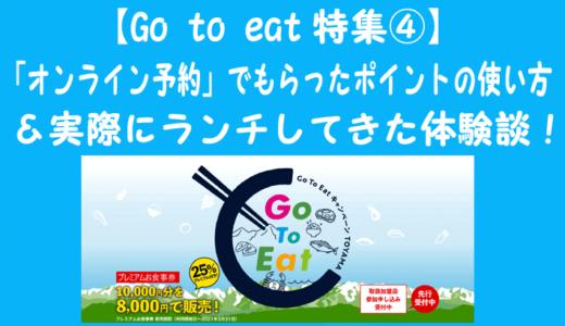 【富山でGo to eatを利用する方法(4)】「オンライン予約」のポイントの使い方&ランチをした体験談@「蕎麦居酒屋 けやき亭」