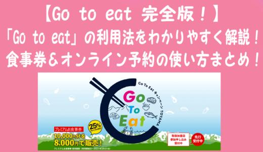 【完全版】「Go to eat」の利用法をわかりやすく解説!富山県版食事券&オンライン予約の使い方まとめ!【「Yahoo!ロコ」の場合】