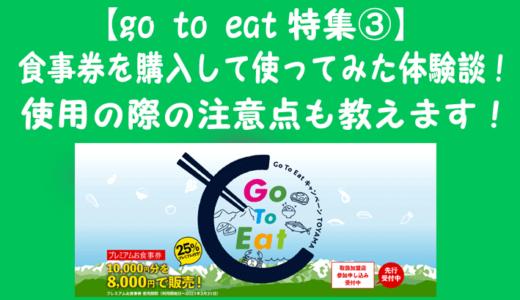 【富山でGo to eat を利用する方法(3)】食事券の使い方と体験談!1人ランチだと不便な面も!?