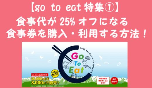 【2021年2月15日より再販!】【富山でgo to eat食事券を利用する方法(1)】食事代が25%お得になる食事券をゲットして家族外食を楽しもう!