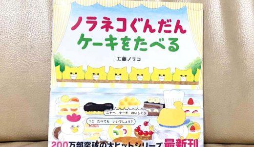 『ノラネコぐんだん ケーキをたべる』大人気絵本シリーズの最新刊を読んでみた!ノラネコ達が小さくなってケーキ食べ放題!?