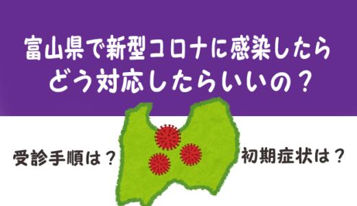 【2020年11月最新情報!】富山県で新型コロナに感染したらどう対処したらいいの?受診手順や注意すべき初期症状などまとめました