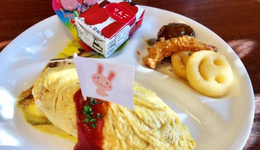 【洋食cafe梟(ふくろう)】砺波市にあるお子様ランチと絶品ハンバーグが食べられる人気店!【メニュー・駐車場・定休日】