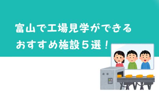 富山で工場見学ができるおすすめ施設5選!大人も子供も知識欲&食欲を満たせる施設に行ってきた体験談!