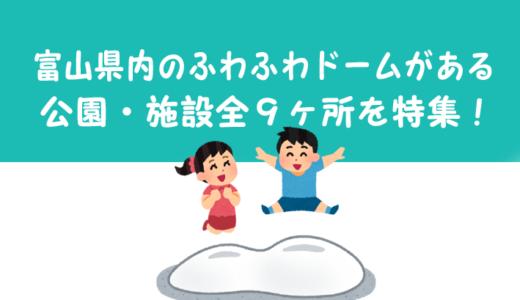 富山県内のふわふわドームがある公園・施設全9ヶ所を特集!楽しく子どもの体幹を鍛えよう!