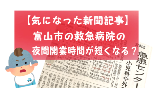 【気になった新聞記事】2021年4月より富山市の救急病院の夜間開業時間が短くなる!?小児科は6時間も短縮!
