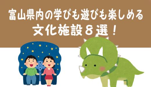 【子どもの興味を引きだしたい!】富山県内の学びも遊びも楽しめる文科系施設8選!【博物館・美術館・資料館など】ある