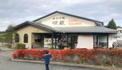 【里山の駅 つるぎの味蔵(あじくら)】に子どもと一緒にジェラートを食べに行ってきた体験談!【富山県上市町】