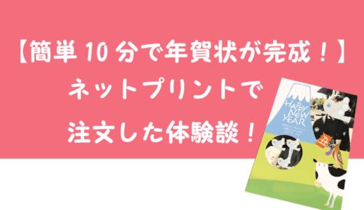 【簡単10分で年賀状が完成!】2021年丑年は年賀状通販全国第一位のネットプリント「おたより本舗」で注文してみた!