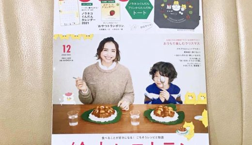 絵本雑誌「koeomoe コドモエ12月号」を読んでみた感想!工作や料理など子どもと過ごすおうち遊びのアイデアが満載!