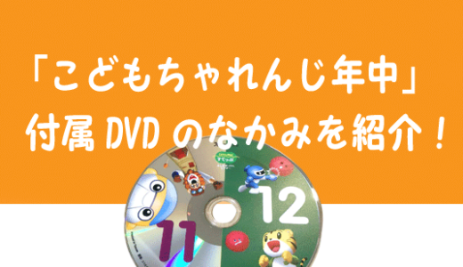 「こどもちゃれんじ年中コース」DVDの内容&口コミ体験談を紹介!子どものテレビ時間を勉強時間にしよう!