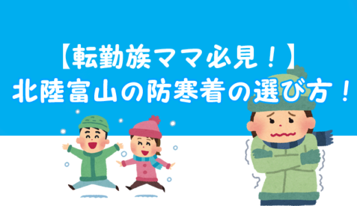 【雪国・北陸富山のママが教える!最強子連れ防寒対策!】レディースインナー・アウター・ブーツの選び方を教えます!