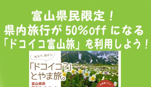 【富山県民限定!県内旅行が50%offになる!】子連れ参加できるプランもある「ドコイコとやま旅」がオススメ!