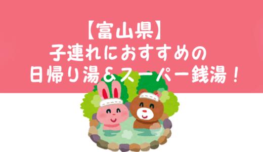 【冬のあったかお出かけ先!】富山県内の子連れにオススメの日帰り温泉・スーパー銭湯10選!