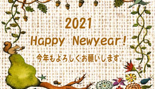 あけましておめでとうございます!【2021年】