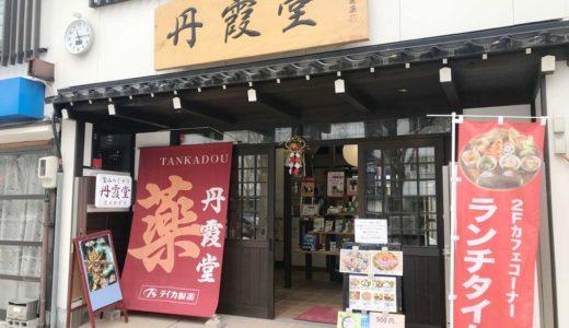 【丹霞堂(たんかどう)】富山市にある大人気カフェの野菜たっぷり弁当をテイクアウトした体験談!【ランチ&テイクアウトメニュー紹介】