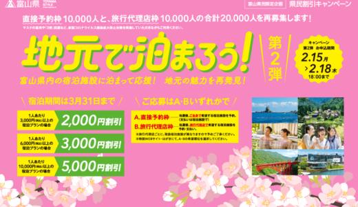 【終了しました】「富山県民割引キャンペーン」が大復活!お得に県内旅行が楽しめるプランに忘れず応募しよう!【2021年2月15日(月)から応募開始!】