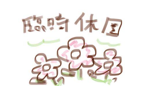 【休園情報】【氷見市海浜植物園】が2021年4月1日まで休園。カフェ【ボルカノ】は営業中!【富山子供連れの遊び場】