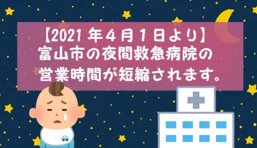 【重要!】2021年4月1日から富山市の救急病院【小児科】の夜間営業時間が短くなります!【夜子どもの具合が悪くなったときの対処法】