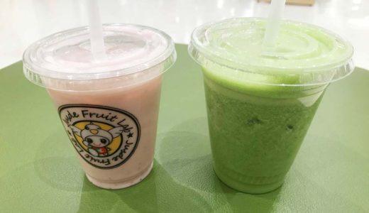 【ジュースバー Jus de fruit lab】美味しい生フルーツジュースが100円台で飲めるオススメ店!【ファボーレ富山内】