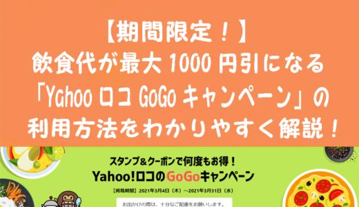 【期間限定!】飲食代が最大1000円引になる「YahooロコGoGoキャンペーン」のポイントの貯め方・期限をわかりやすく解説!